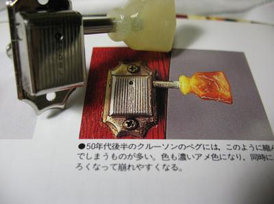 オリジナル同様、裏のカバーにはKLUSON DELUXEの文字入りのクルーソンペグ