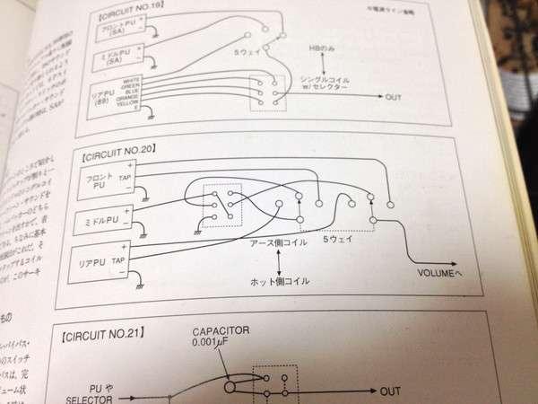 HSHのスペシャル配線