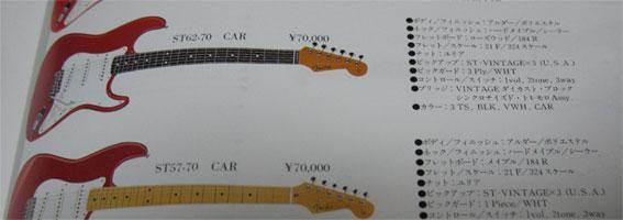 FENDER JAPAN ST62-70?カタログ