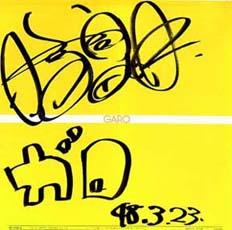 中古レコード店で偶然見つけたトミーのサイン入り1stアルバム(裏)