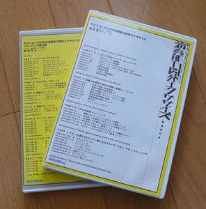 トモ藤田「ギタリストのための演奏能力開発エクササイズ」DVD1,2