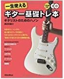 [初心者~中級者向け] ギターの練習にオススメの教材 5選