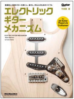 エレクトリックギター・メカニズム