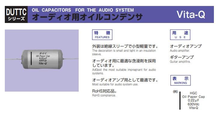 ヒグチ電子 オーディオ用オイルコンデンサデータシート