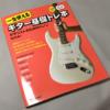 一生使えるギター基礎トレ本 ギタリストのためのハノン で練習、練習