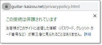 当サイトすべてのコンテンツはhttps化(常時SSL)に対応済みです。