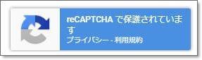 当サイトはreCAPTCHA v3を導入しています
