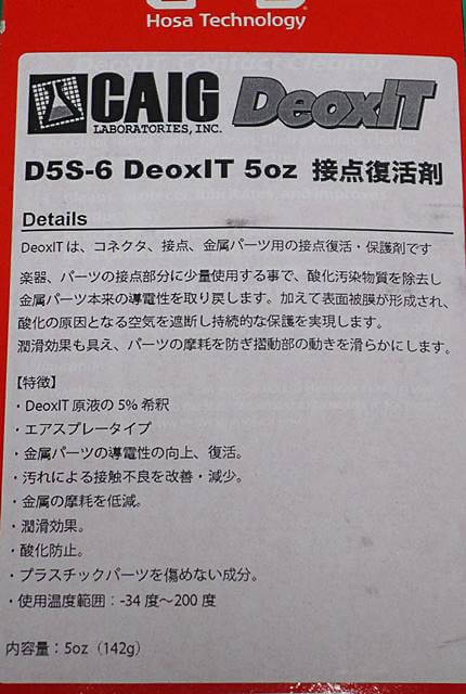 CAIG DeoxIT D5S-6の説明書