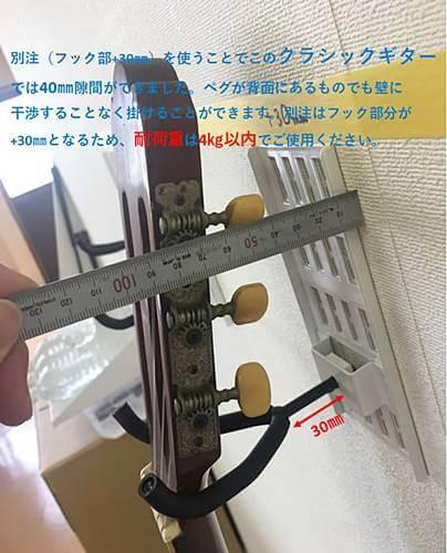 別注品 壁美人GUITAR HERO (フック部+30㎜・耐荷重4㎏)